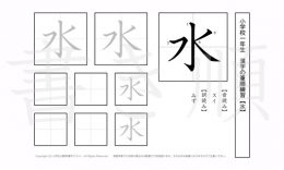小学1年生で学習する80字の漢字のうち「水」を掲載しています。正しい書き順と読み方を、無料漢字プリントを使ってしっかり覚えておきましょう。