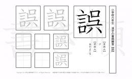 小学6年生で学習する181字の漢字のうち「誤」を掲載しています。正しい書き順と読み方を、無料漢字プリントを使ってしっかり覚えておきましょう。
