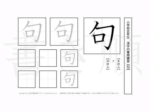 小学5年生で学習する185字の漢字を、それぞれ1プリントに1つずつ漢字を掲載しています。きれいな字を書くためにも、正しい書き順を覚えましょう。
