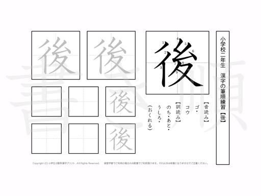 小学2年生で学習する160字の漢字のうち「後」を掲載しています。正しい書き順と読み方を、無料漢字プリントを使ってしっかり覚えておきましょう。