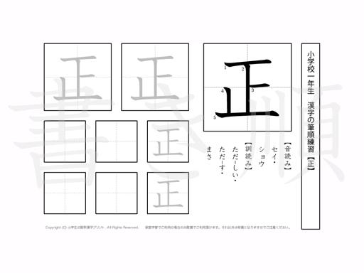小学1年生で学習する80字の漢字のうち「正」を掲載しています。正しい書き順と読み方を、無料漢字プリントを使ってしっかり覚えておきましょう。