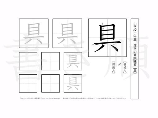 小学3年生で学習する200字の漢字のうち「具」を掲載しています。正しい書き順と読み方を、無料漢字プリントを使ってしっかり覚えておきましょう。