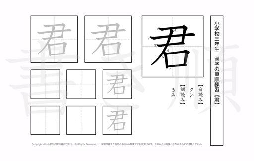 小学3年生で学習する200字の漢字のうち「君」を掲載しています。正しい書き順と読み方を、無料漢字プリントを使ってしっかり覚えておきましょう。