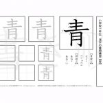 小学1年 漢字プリント書き順【青】
