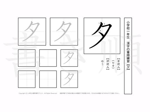 小学1年生で学習する80字の漢字のうち「夕」を掲載しています。正しい書き順と読み方を、無料漢字プリントを使ってしっかり覚えておきましょう。