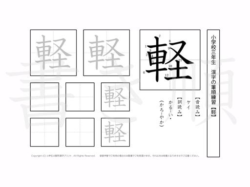 小学3年生で学習する200字の漢字のうち「軽」を掲載しています。正しい書き順と読み方を、無料漢字プリントを使ってしっかり覚えておきましょう。
