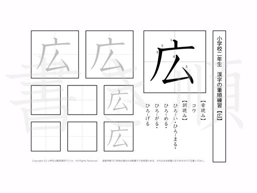小学2年生で学習する160字の漢字のうち「広」を掲載しています。正しい書き順と読み方を、無料漢字プリントを使ってしっかり覚えておきましょう。
