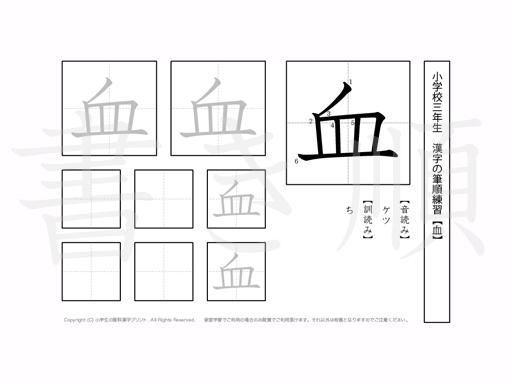 小学3年生で学習する200字の漢字のうち「血」を掲載しています。正しい書き順と読み方を、無料漢字プリントを使ってしっかり覚えておきましょう。