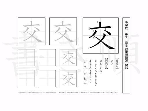小学2年生で学習する160字の漢字のうち「交」を掲載しています。正しい書き順と読み方を、無料漢字プリントを使ってしっかり覚えておきましょう。