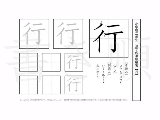 小学2年生で学習する160字の漢字のうち「行」を掲載しています。正しい書き順と読み方を、無料漢字プリントを使ってしっかり覚えておきましょう。