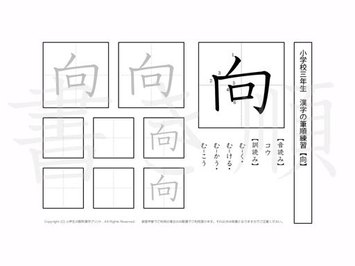 小学3年生で学習する200字の漢字のうち「向」を掲載しています。正しい書き順と読み方を、無料漢字プリントを使ってしっかり覚えておきましょう。