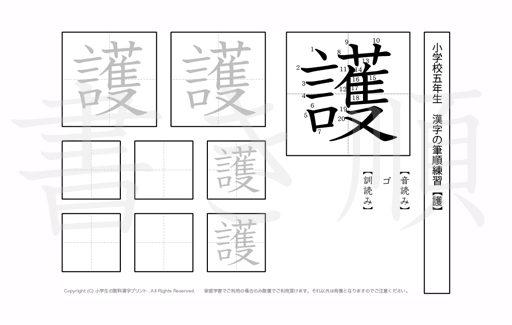 小学5年生で学習する185字の漢字のうち「護」を掲載しています。正しい書き順と読み方を、無料漢字プリントを使ってしっかり覚えておきましょう。
