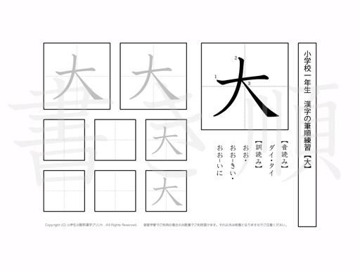 小学1年生で学習する80字の漢字のうち「大」を掲載しています。正しい書き順と読み方を、無料漢字プリントを使ってしっかり覚えておきましょう。