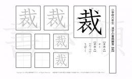 小学6年生で学習する181字の漢字のうち「裁」を掲載しています。正しい書き順と読み方を、無料漢字プリントを使ってしっかり覚えておきましょう。