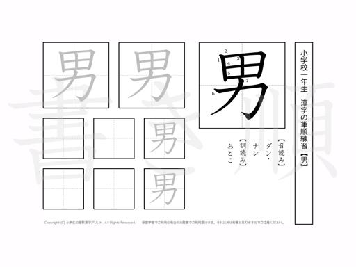 小学1年生で学習する80字の漢字のうち「男」を掲載しています。正しい書き順と読み方を、無料漢字プリントを使ってしっかり覚えておきましょう。