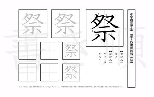 小学3年生で学習する200字の漢字のうち「祭」を掲載しています。正しい書き順と読み方を、無料漢字プリントを使ってしっかり覚えておきましょう。