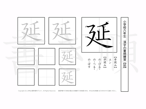 小学6年生で学習する181字の漢字のうち「延」を掲載しています。正しい書き順と読み方を、無料漢字プリントを使ってしっかり覚えておきましょう。