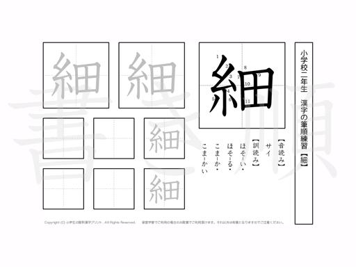 小学2年生で学習する160字の漢字のうち「細」を掲載しています。正しい書き順と読み方を、無料漢字プリントを使ってしっかり覚えておきましょう。