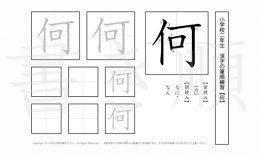 小学2年生で学習する160字の漢字のうち「何」を掲載しています。正しい書き順と読み方を、無料漢字プリントを使ってしっかり覚えておきましょう。