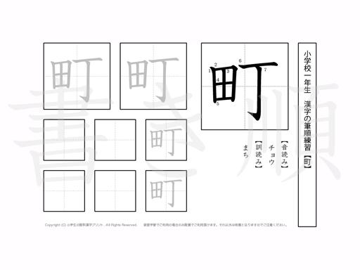 小学1年生で学習する80字の漢字のうち「町」を掲載しています。正しい書き順と読み方を、無料漢字プリントを使ってしっかり覚えておきましょう。