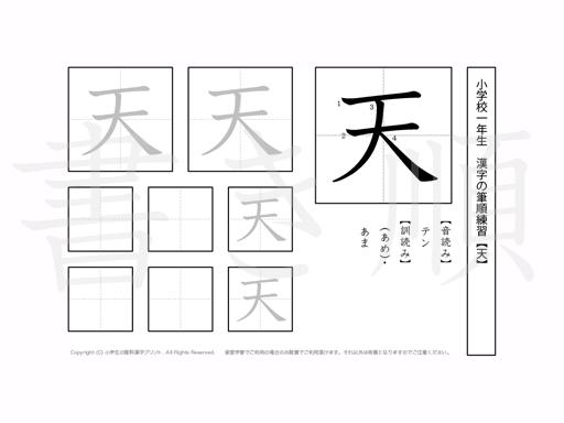 小学1年生で学習する80字の漢字のうち「天」を掲載しています。正しい書き順と読み方を、無料漢字プリントを使ってしっかり覚えておきましょう。