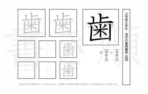 小学3年生で学習する200字の漢字のうち「歯」を掲載しています。正しい書き順と読み方を、無料漢字プリントを使ってしっかり覚えておきましょう。