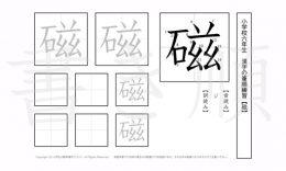 小学6年生で学習する181字の漢字のうち「磁」を掲載しています。正しい書き順と読み方を、無料漢字プリントを使ってしっかり覚えておきましょう。