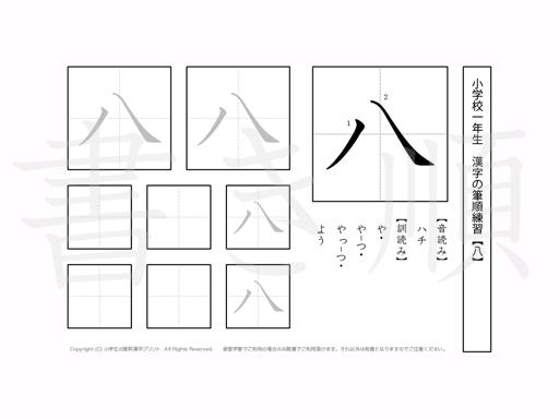 小学1年生で学習する80字の漢字のうち「八」を掲載しています。正しい書き順と読み方を、無料漢字プリントを使ってしっかり覚えておきましょう。
