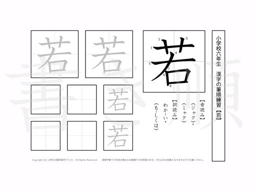 小学6年生で学習する181字の漢字のうち「若」を掲載しています。正しい書き順と読み方を、無料漢字プリントを使ってしっかり覚えておきましょう。