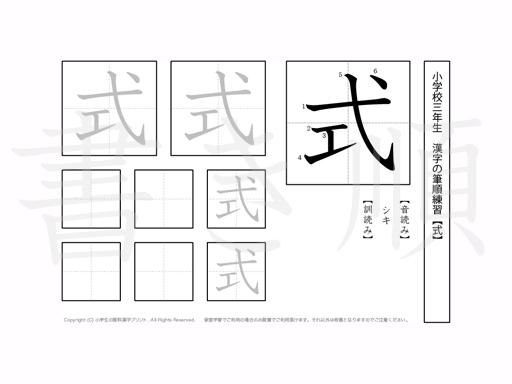 小学3年生で学習する200字の漢字のうち「式」を掲載しています。正しい書き順と読み方を、無料漢字プリントを使ってしっかり覚えておきましょう。