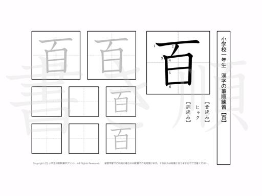小学1年生で学習する80字の漢字のうち「百」を掲載しています。正しい書き順と読み方を、無料漢字プリントを使ってしっかり覚えておきましょう。