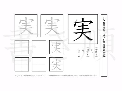 小学3年生で学習する200字の漢字のうち「実」を掲載しています。正しい書き順と読み方を、無料漢字プリントを使ってしっかり覚えておきましょう。