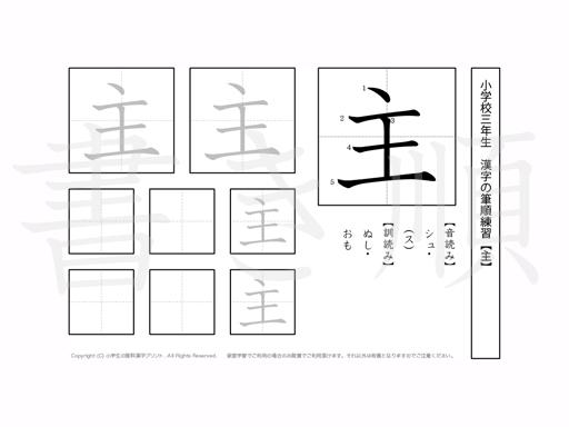 小学3年生で学習する200字の漢字のうち「主」を掲載しています。正しい書き順と読み方を、無料漢字プリントを使ってしっかり覚えておきましょう。