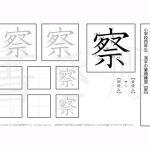 小学4年 漢字書き順プリント【察】