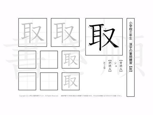 小学3年生で学習する200字の漢字のうち「取」を掲載しています。正しい書き順と読み方を、無料漢字プリントを使ってしっかり覚えておきましょう。