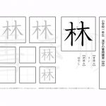 小学1年 漢字プリント書き順【林】
