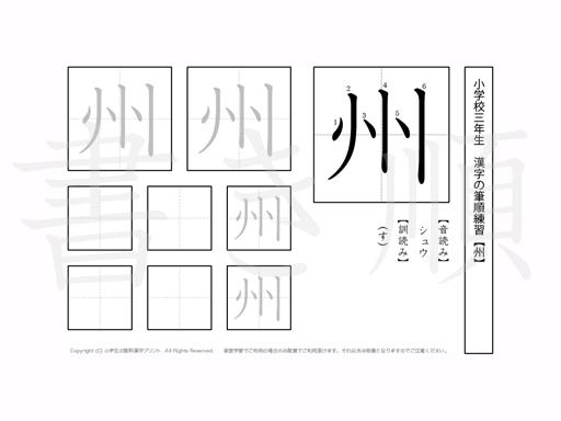 小学3年生で学習する200字の漢字のうち「州」を掲載しています。正しい書き順と読み方を、無料漢字プリントを使ってしっかり覚えておきましょう。