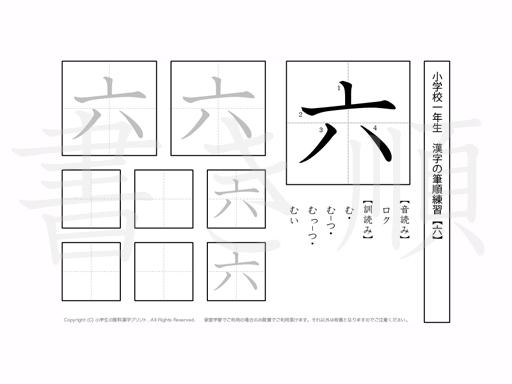 小学1年生で学習する80字の漢字のうち「六」を掲載しています。正しい書き順と読み方を、無料漢字プリントを使ってしっかり覚えておきましょう。