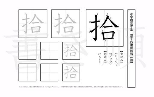 小学3年生で学習する200字の漢字のうち「拾」を掲載しています。正しい書き順と読み方を、無料漢字プリントを使ってしっかり覚えておきましょう。