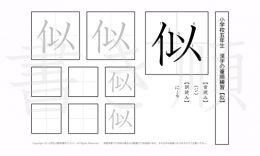 小学5年生で学習する185字の漢字のうち「似」を掲載しています。正しい書き順と読み方を、無料漢字プリントを使ってしっかり覚えておきましょう。