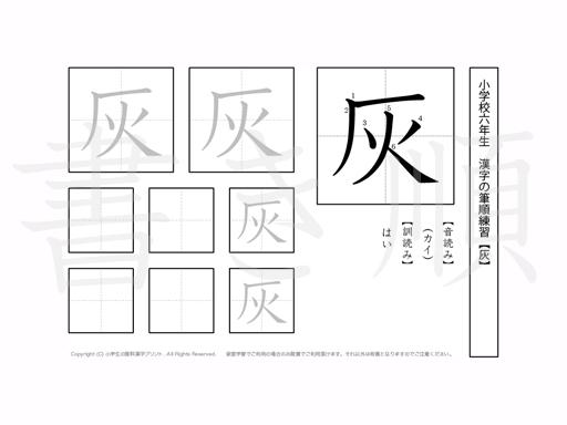 小学6年生で学習する181字の漢字のうち「灰」を掲載しています。正しい書き順と読み方を、無料漢字プリントを使ってしっかり覚えておきましょう。