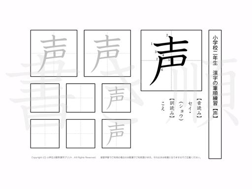 小学2年生で学習する160字の漢字のうち「声」を掲載しています。正しい書き順と読み方を、無料漢字プリントを使ってしっかり覚えておきましょう。