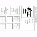 小学2年 漢字プリント書き順【晴】