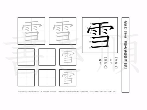 小学2年生で学習する160字の漢字のうち「雪」を掲載しています。正しい書き順と読み方を、無料漢字プリントを使ってしっかり覚えておきましょう。