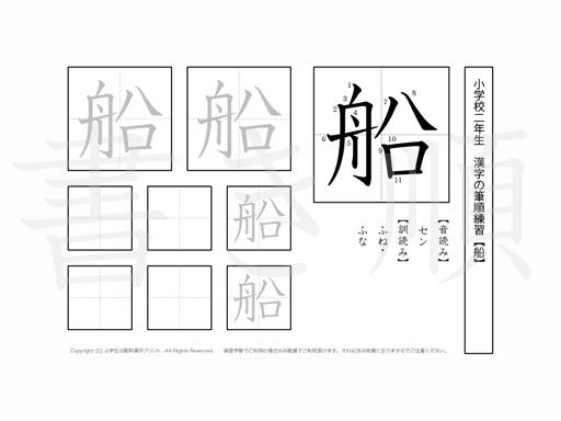 小学2年生で学習する160字の漢字のうち「船」を掲載しています。正しい書き順と読み方を、無料漢字プリントを使ってしっかり覚えておきましょう。