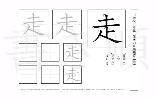 小学2年生で学習する160字の漢字のうち「走」を掲載しています。正しい書き順と読み方を、無料漢字プリントを使ってしっかり覚えておきましょう。