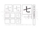 小学1年生で学習する80字の漢字のうち「七」を掲載しています。正しい書き順と読み方を、無料漢字プリントを使ってしっかり覚えておきましょう。